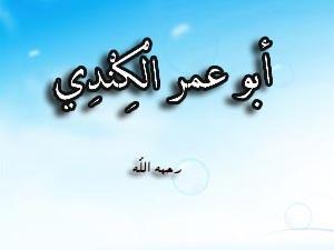 أبو عمر الْكِنْدِي