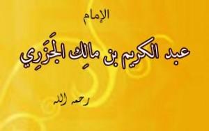 عبد الكريم بن مالِك الجَزَرِي (127هـ،745م)