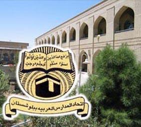 أول جلسة لرؤساء المدارس الدينية في سيستان وبلوشستان في السنة الجارية