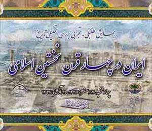 تقرير عن مؤتمر طلابي لدارسة تاريخ إيران الإسلامي في القرون الأربعة الأولى