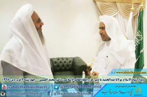 فضيلة الشيخ عبد الحميد يلتقي بالأمين العام لرابطة العـالم الإسلامي في مكة المكرمة