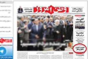 """إساءة جريدة """"وطن امروز"""" الإيرانية إلى صحابي جليل"""