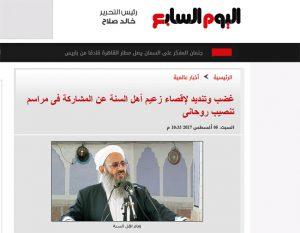 غضب وتنديد لإقصاء فضيلة الشيخ عبد الحميد عن المشاركة فى مراسم تنصيب روحانى