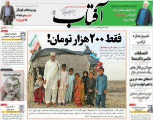 خمسون دولارا؛ راتب معلم في محافظة سيستان وبلوشستان