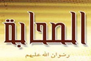 إطاعة الرسول؛ أبرز صفات الصحابة رضي الله عنهم