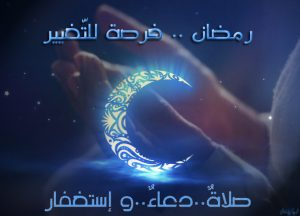 اغتنموا فرصة رمضان