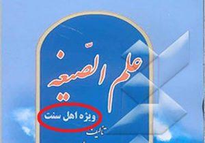 """لماذا تُجبر دور النشر السنيّة في إيران على إدراج """"خاصّ بأهل السنة""""؟!"""