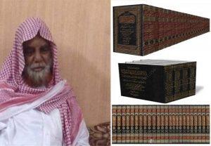 وفاة الداعية المعروف محمد علي آدم الإثيوبي في مكة المكرمة