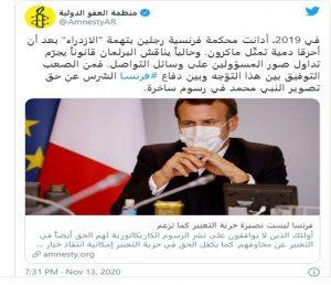 """""""العفو الدولية"""": فرنسا ليست نصيرة حرية التعبير كما تزعم"""