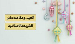 العيد.. ومقاصده في الشريعة الإسلامية