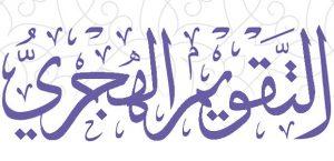 التقويم الهجري في التاريخ الإسلامي