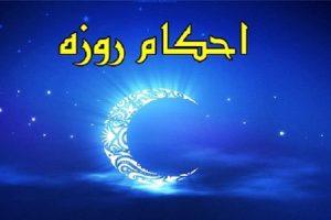 پیغمبرِ درّیں گال رمضانِ باروا