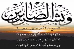 واجه مولانا محمدعلَم، دیم په وتی ابدمانیں جاها رهادگ بوت