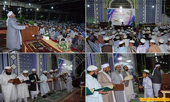 quran-zahedan1396