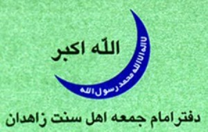 Mawlana Abdol-Hamid's Office Reacts to the DHRC's Statement