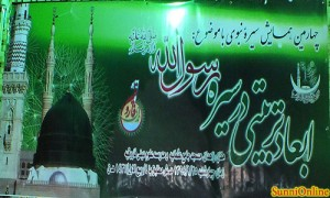 Fourth Seerah Conference Held in Zahedan