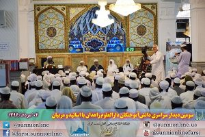 DM Zahedan Called its Alumni for 3rd Convocation
