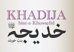 Khadeejah Bint Khuwaylid: the first to embrace Islam