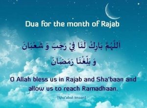 At The Approach of Rajab and Sha'ban