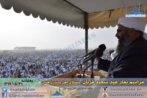 Sunnis in Zahedan Offered Eid Prayers