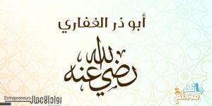 Abū Dharr al-Ghifari, may Allāh be Pleased with him