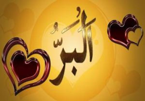 Allah is Al-Barr – The Benevolent One