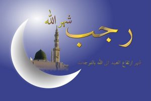 Fasting in the Month of Rajab