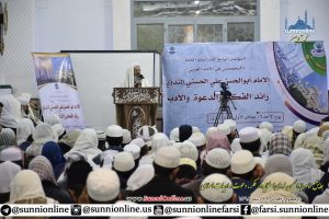 Conference of Mawlana Abul-Hasan Nadawi Held at Darululoom Zahedan