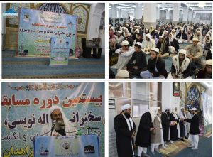20th Speech, Poetry, Essay Writing Competition Held at Darululoom Zahedan