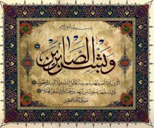 Senior Hadith Teacher of Darululoom Zahedan Passed away