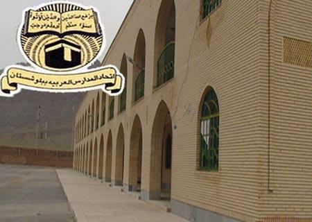 شورای هماهنگی مدارس دینی اهل سنت سیستان و بلوچستان