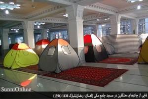 مسجد جامع مکی زاهدان میزبان صدها معتکف+تصاویر