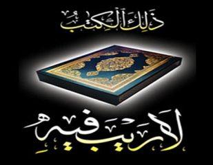 قرآن؛ برنامهای برای همیشه