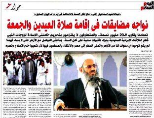 "گفتوگوی خواندنی روزنامهی مصری ""اليوم السابع"" با شیخالاسلام مولانا عبدالحمید"