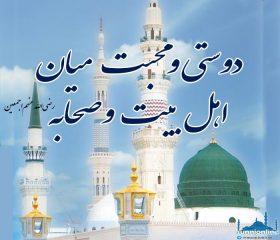ارتباط صمیمانۀ حضرت ابوبکر صدّیق با اهلبیت