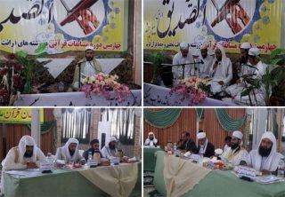 چهارمین دوره مسابقات قرآنی در بیرجند برگزار شد