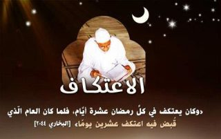 ماه رمضان و عبادت «اعتکاف»
