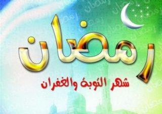 ماه رمضان؛ دروازهی توبه و الطاف الهی