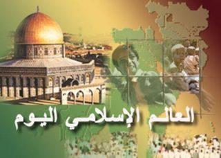 غفلت مسلمانان و تاوان سنگین آن