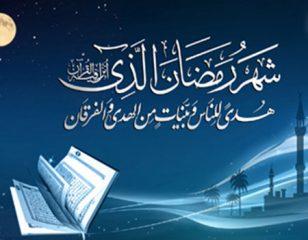 رمضان؛ بهار پرهیزگاران و موسم عبادت و نیکی*
