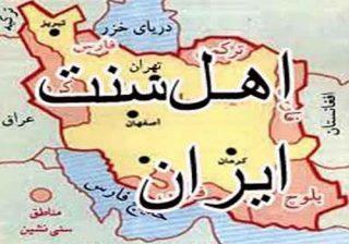 جامعه اهلسنت ایران سزاوار اینهمه بیمهری نیست