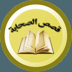محبت صادقانه حضرت سعد بن أبیوقاص با حضرت علی رضیاللهعنهما