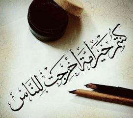«نظارت همگانی» از دیدگاه اسلام