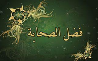 اطاعت از دستورات پیامبر؛ بارزترین ویژگی صحابه