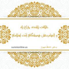 خلافت راشده؛ چراغ راه و الهامبخش همیشگی امّت اسلامی