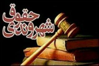 مطالبات اهلسنت در آینه حقوق شهروندی