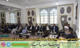 دیدار اعضای کمیسیون عمران مجلس با مولانا عبدالحمید