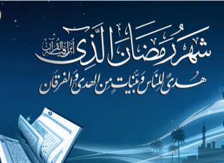 رمضان؛ منبع خير و برکت