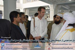 حضور دیپلماتهای فرانسوی در مسجد مکی زاهدان