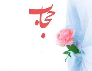 حجاب و پوشش اسلامی بانوان